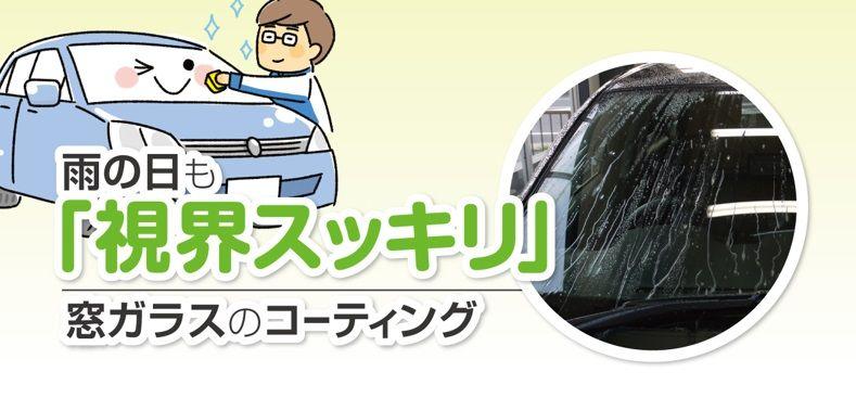 超撥水コートで梅雨の時期の運転を楽しくします!【福井大和田店 長原】