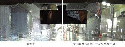 超撥水ガラスコーティングをご紹介します!(鈴鹿店・細井)