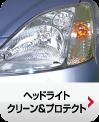 ヘッドライト クリーン&プロテクト