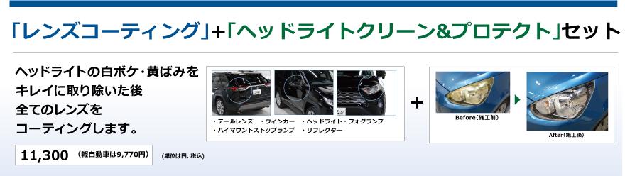 レンズコーティング + ヘッドライトクリーン&プロテクトセット