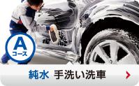純水 手洗い洗車