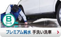 プレミアム純水 手洗い洗車